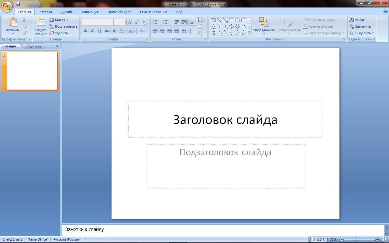 активатор офиса смс без скачать 2010