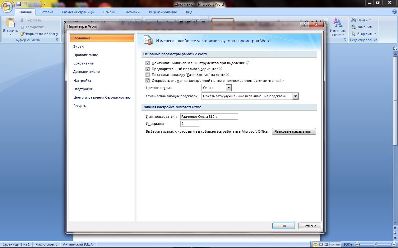 Майкрософт Офис 2007 скачать без СМС