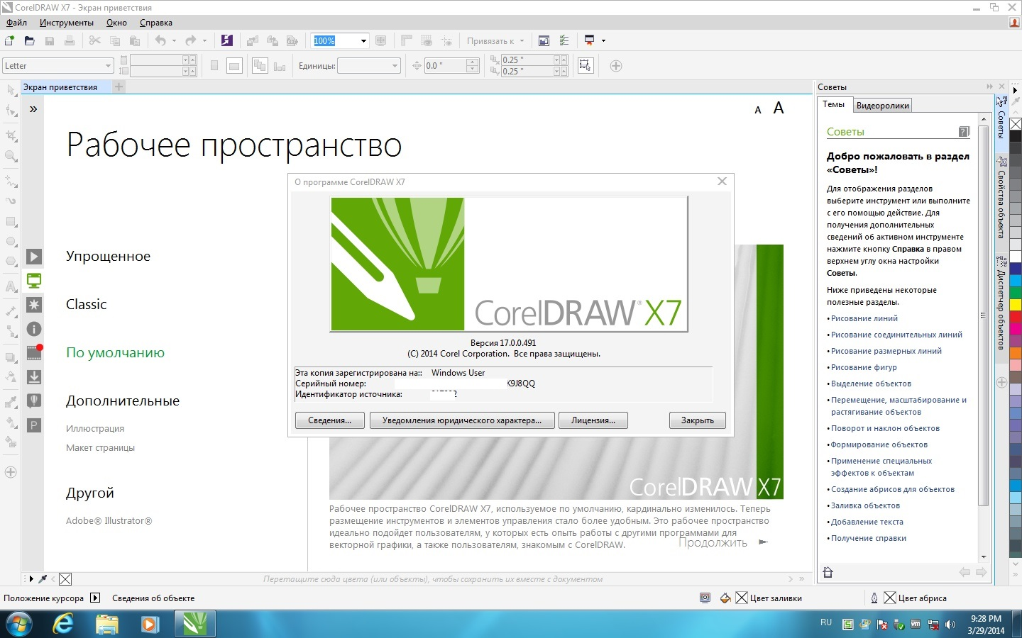 coreldraw graphics suite скачать