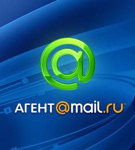 майл.ру агент официальный сайт - фото 10