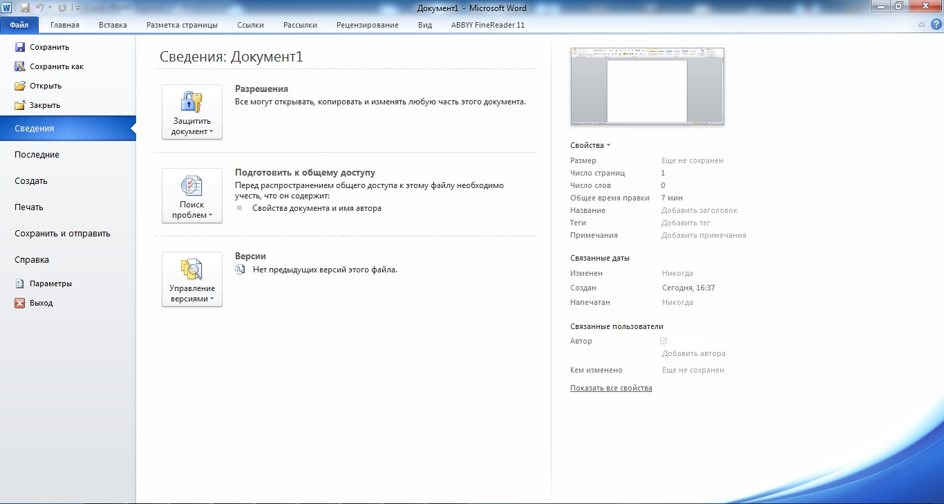 Скачать программу word для windows 7