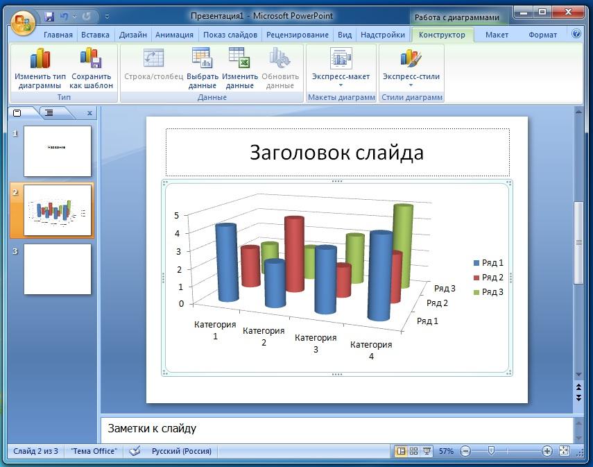 Как скачать программу презентация microsoft powerpoint бесплатно