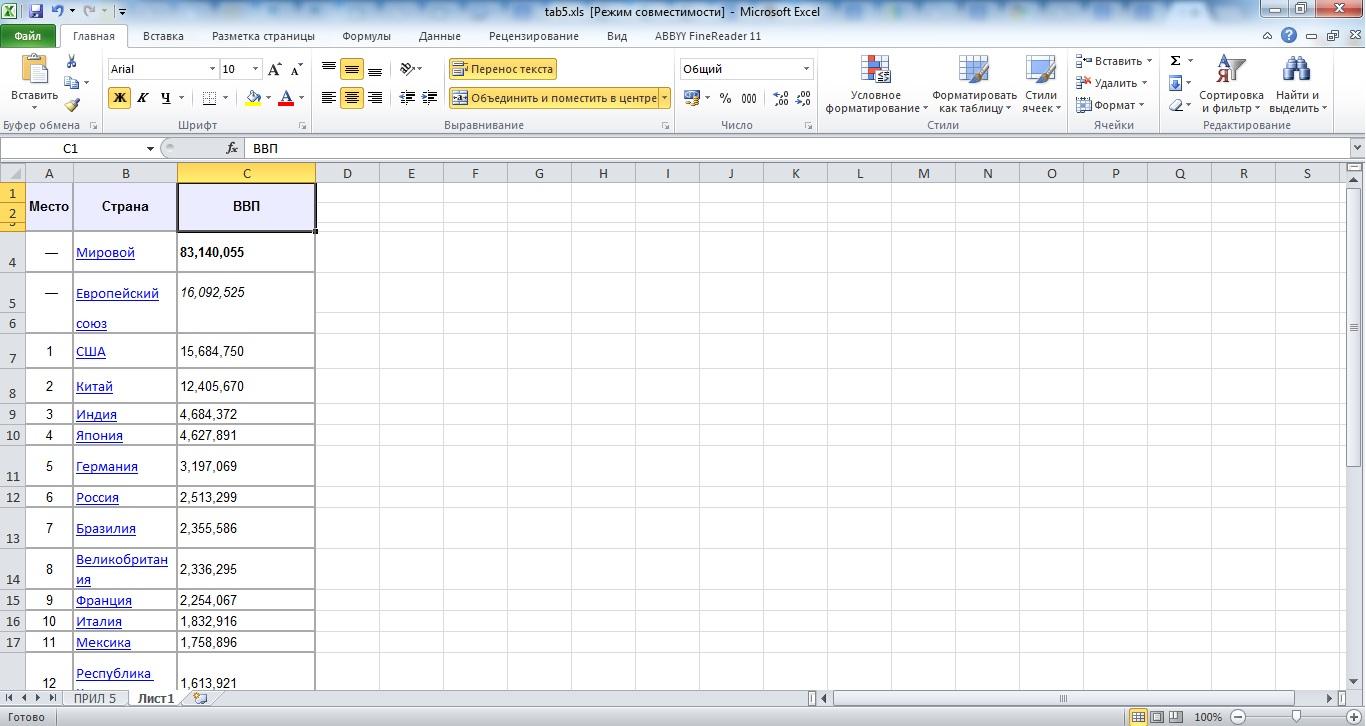 Программу эксель 2010 для компьютера