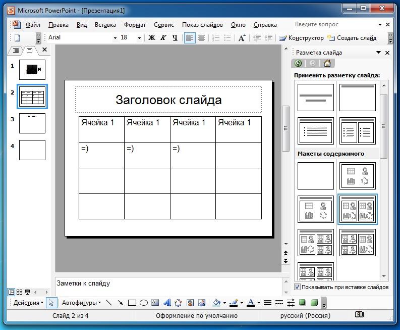 скачать бесплатно программу презентация microsoft powerpoint 2003