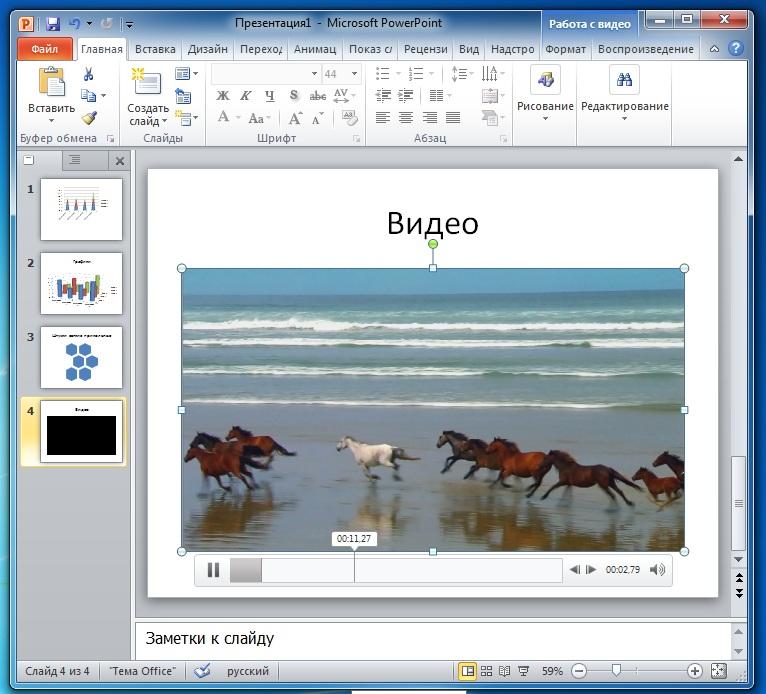 скачать программу презентация Microsoft Office Powerpoint 2010 - фото 7
