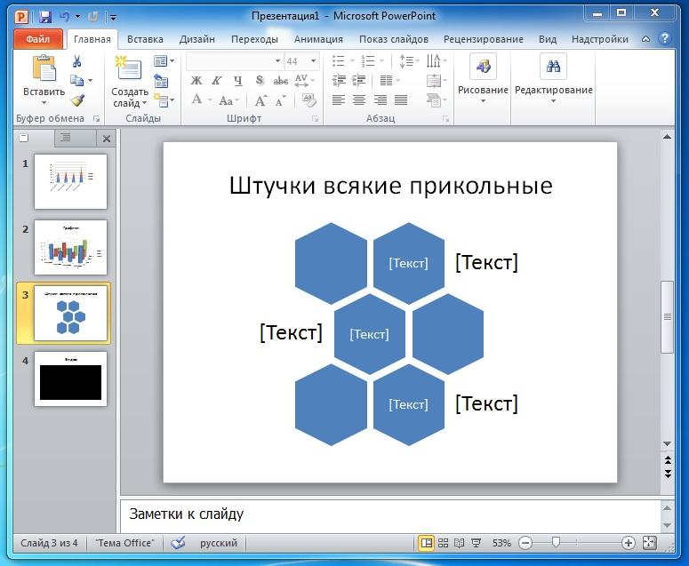 Программа для презентаций powerpoint скачать