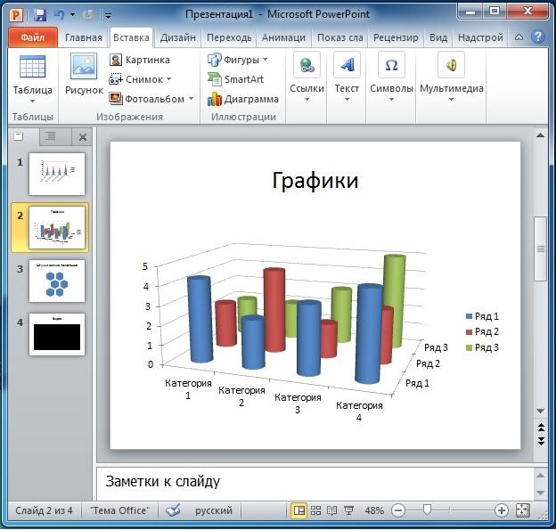 скачать программу презентация Microsoft Office Powerpoint 2010 - фото 4